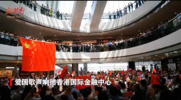 [湘视频·目击香港]爱国歌声响彻香港国际金融中心