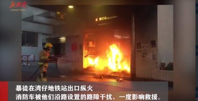 [湘视频·目击香港]太恶劣!暴力示威者港铁站纵火