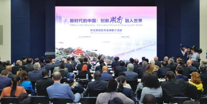 [一周湖南]外交部向全球推介湖南 世界计算机大会长沙召开