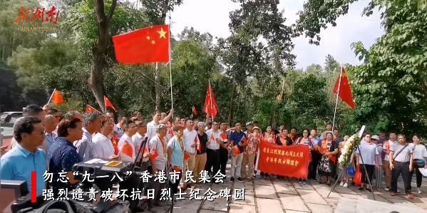 """[湘视频·目击香港]勿忘""""九一八"""" 香港市民集会强烈谴责不法分子污损抗日烈士纪念碑园"""