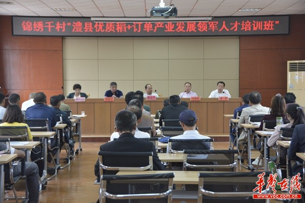 """如何种植优质稻? 湖南省农广校在澧县推出培训""""干货"""""""