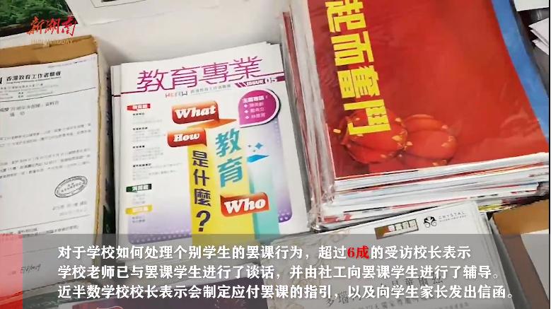 [湘视频·目击香港]香港教育工作者联会:近9成学校没有学生参与罢课