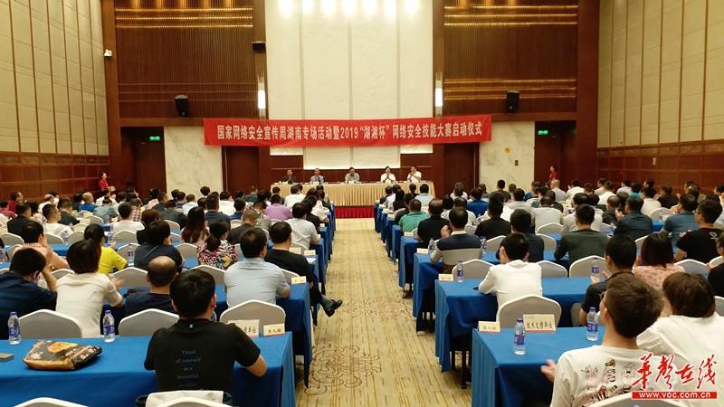 湖南网络安全宣传周暨2019年网络安全技能大赛启动