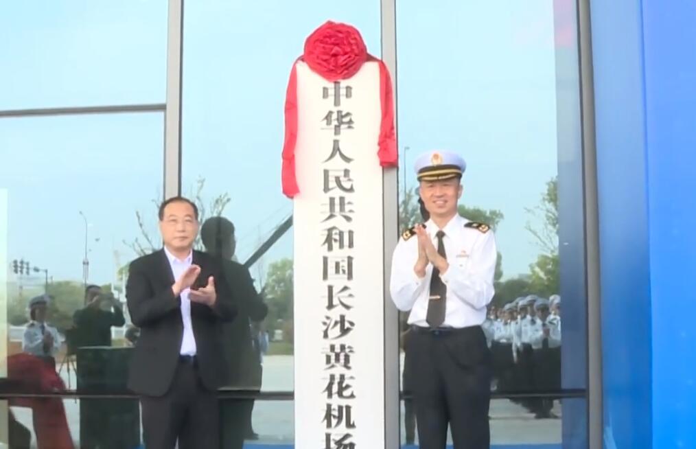 长沙黄花机场海关、郴州海关、永州海关同时挂牌