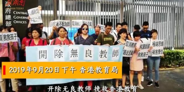 [湘视频·目击香港]香港市民前往教育局请愿 要求开除无良教师
