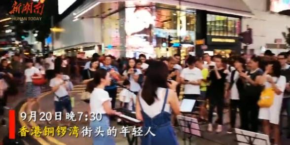 [湘视频·目击香港]唱歌看书打球,年轻人周五睌上应该这样过