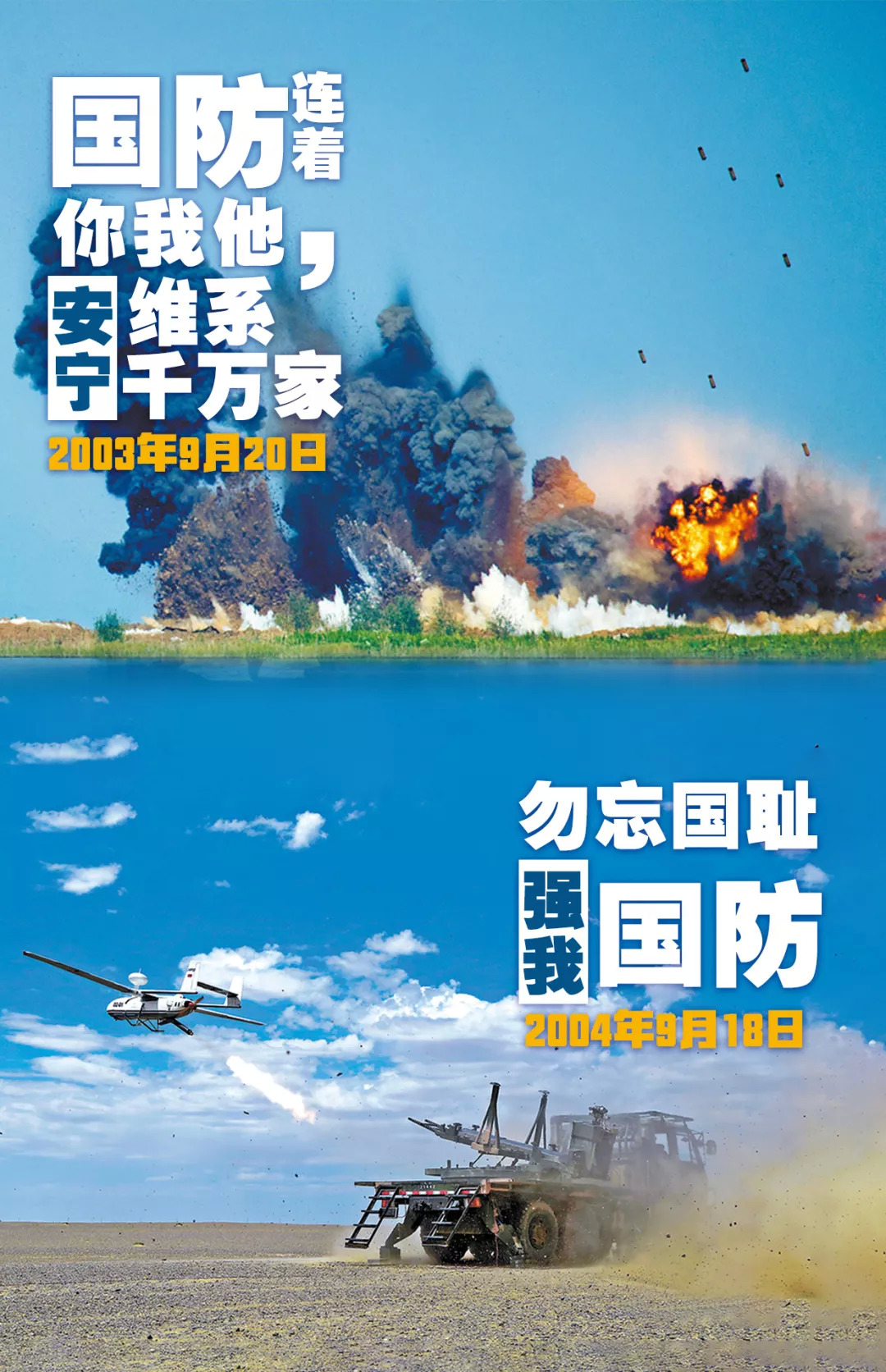 全民国防教育日主题海报来了!