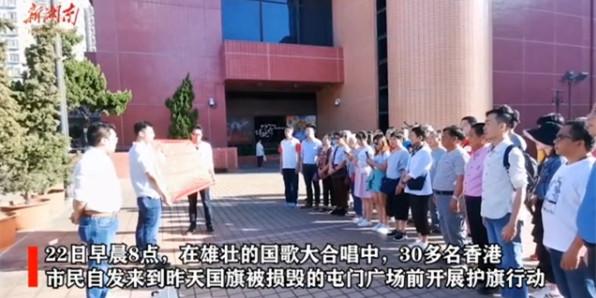 [湘视频·目击香港]我们都是护旗手 香港市民屯门广场开展护旗行动