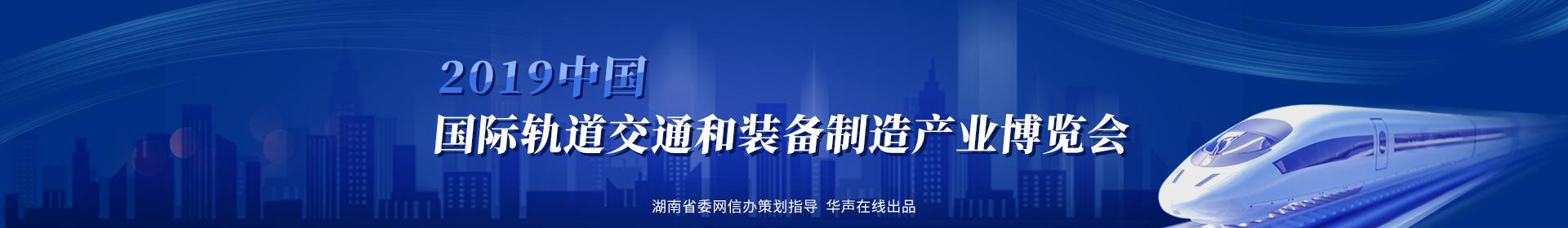 2019中国轨道交通博览会