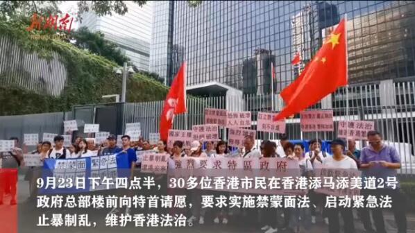 [湘视频·目击香港]表达诉求为何要蒙面?香港市民请愿要求实施禁蒙面法