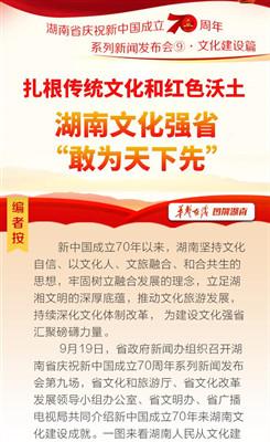 """湖南文化强省""""敢为天下先"""""""