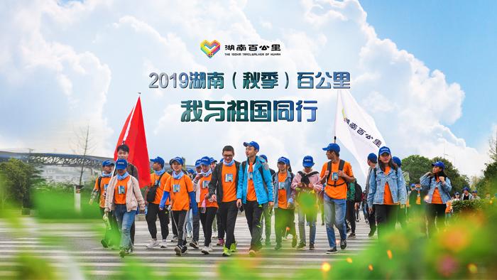我与祖国同行|2019湖南(秋季)百公里报名