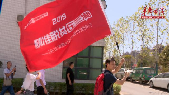 """2019""""精准脱贫在三湘""""决战决胜·全国媒体湖南行——平江县"""