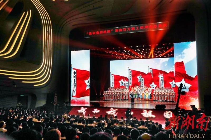 为祖国喝彩 为劳动高歌  湖南百万职工同声唱总展演在长举行
