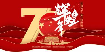 辉煌70年——庆祝中华人民共和国成立70周年