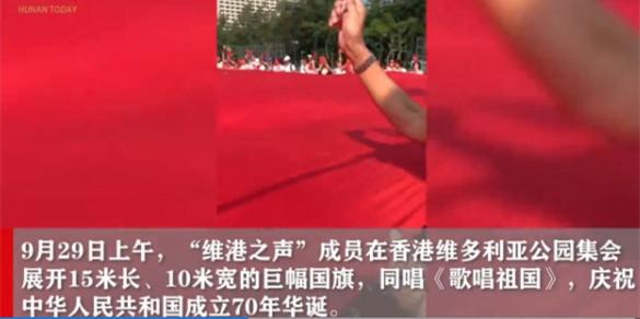 """[湘视频·目击香港]展示巨幅国旗同唱《歌唱祖国》""""维港之声""""表达爱国心声"""