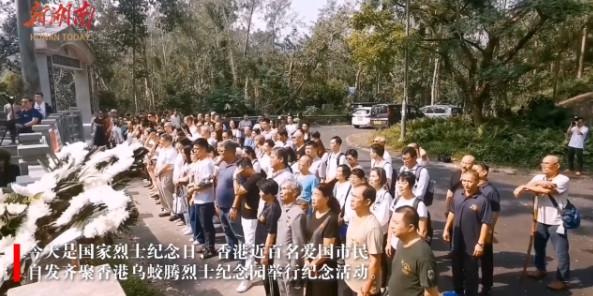 烈士纪念日,香港市民自发前往乌蛟腾向烈士致敬