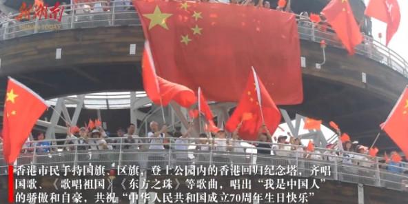 香港市民登上回归纪念塔,歌声嘹亮贺国庆