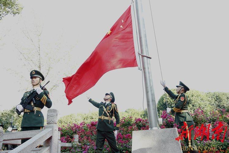湖南省委举行庆祝新中国成立70周年升旗仪式 祝福伟大祖国更加繁荣昌盛