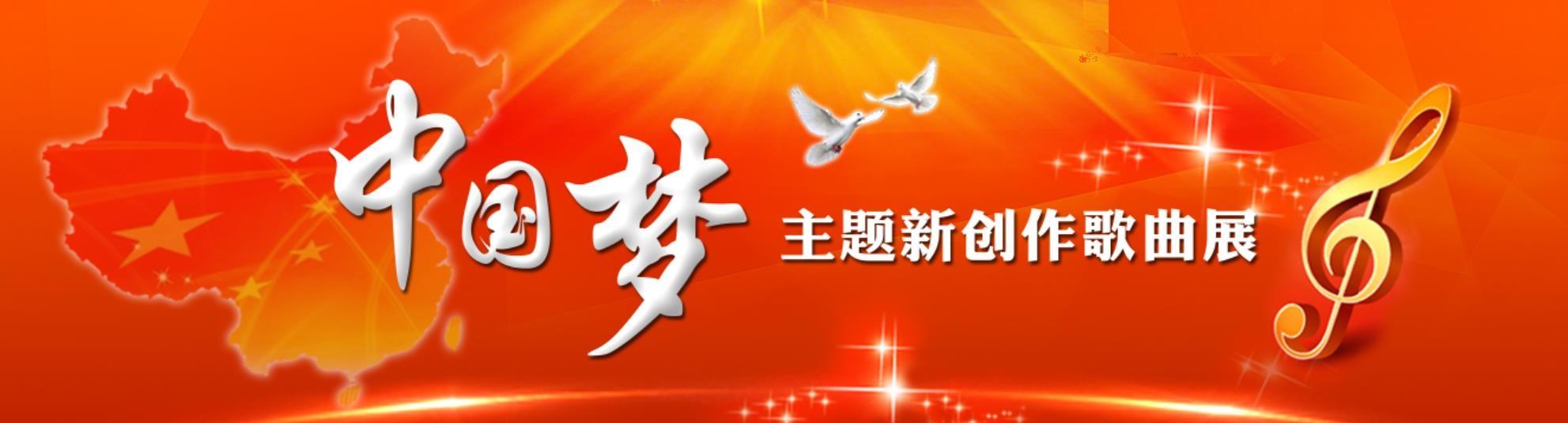 """第七批""""中国梦""""主题新创作歌曲展播"""