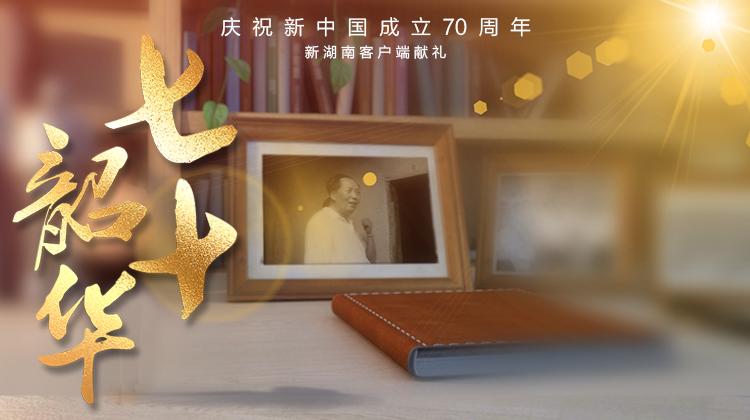 《七十韶华》——华声在线国庆献礼