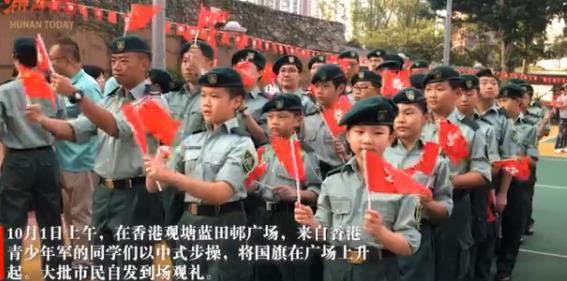 [湘视频·目击香港]香港蓝田:青少年升国旗庆国庆