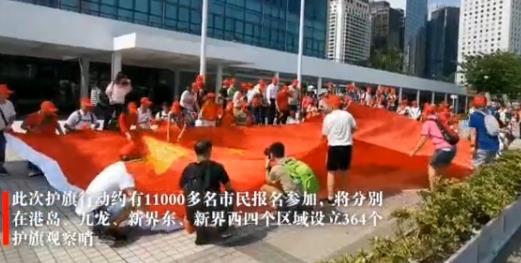 [湘视频·目击香港]香港上万市民在国庆日上街守护国旗