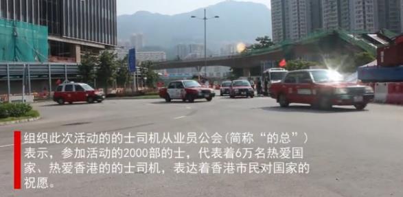 [湘视频·目击香港]香港逾2000部的士巡遊港九新界贺国庆