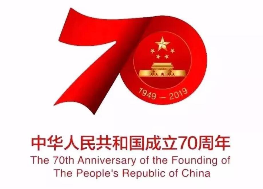 跃上葱茏再攀峰——写在中华人民共和国70周年大庆之际