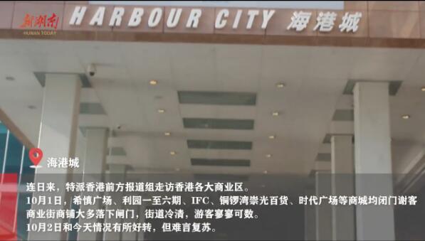 [湘视频·目击香港]历来最差!香港八月零售急跌23%