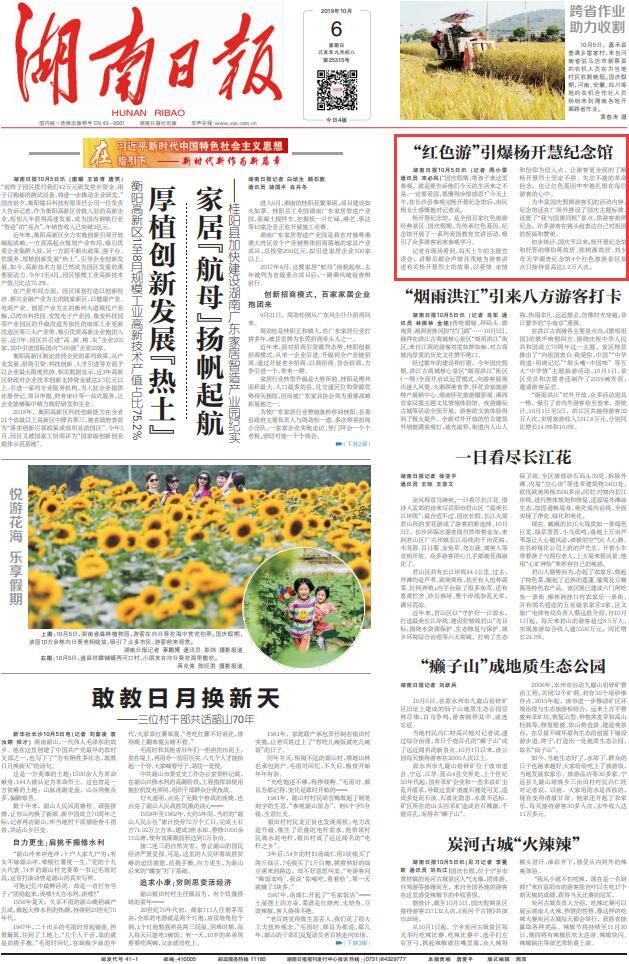 """""""红色游""""引爆杨开慧纪念馆 新湖南www.hunanabc.com"""