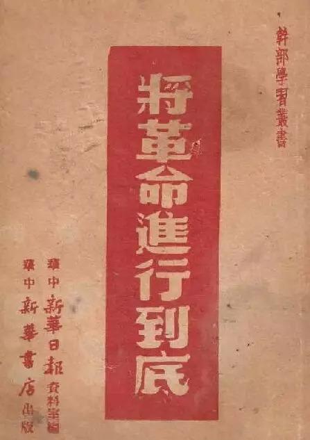 """一九四九,开国的""""前夜""""发生了什么 新湖南www.hunanabc.com"""