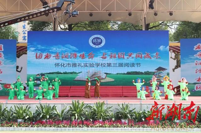 用书香润泽生命丨怀化雅礼实验学校举办第三届阅读节 新湖南www.hunanabc.com