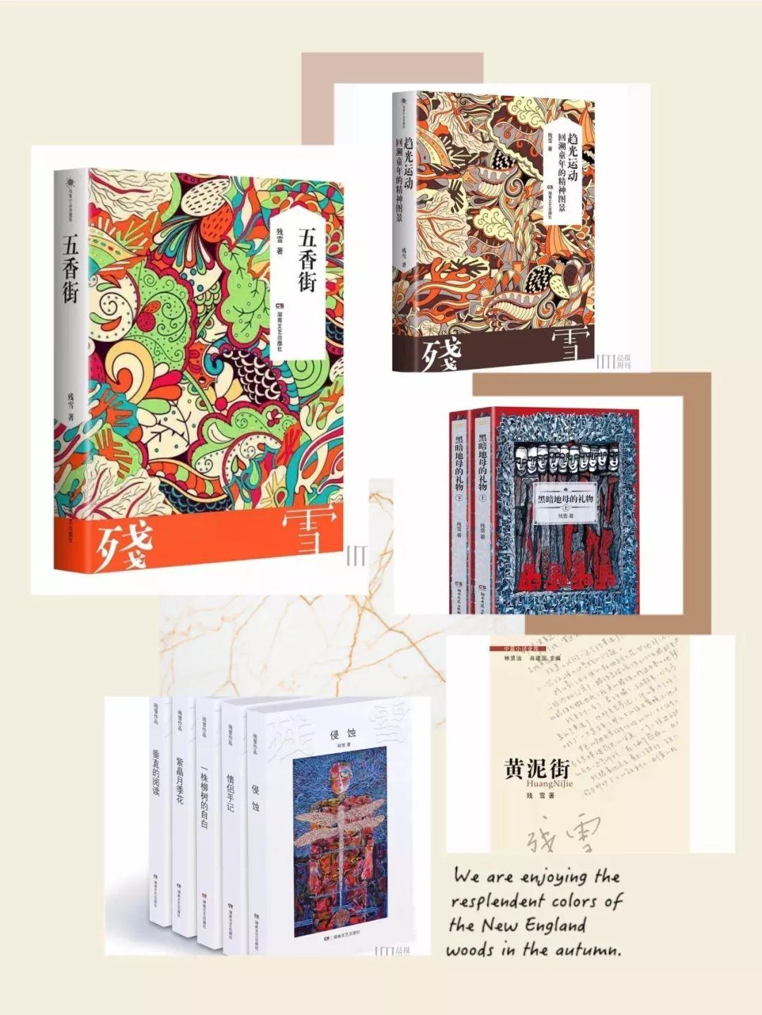 湖南女作家残雪获诺贝尔文学奖提名 高居第三位 新湖南www.hunanabc.com