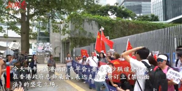 香港湖南青年会、长沙联谊会集会支持《禁蒙面法》