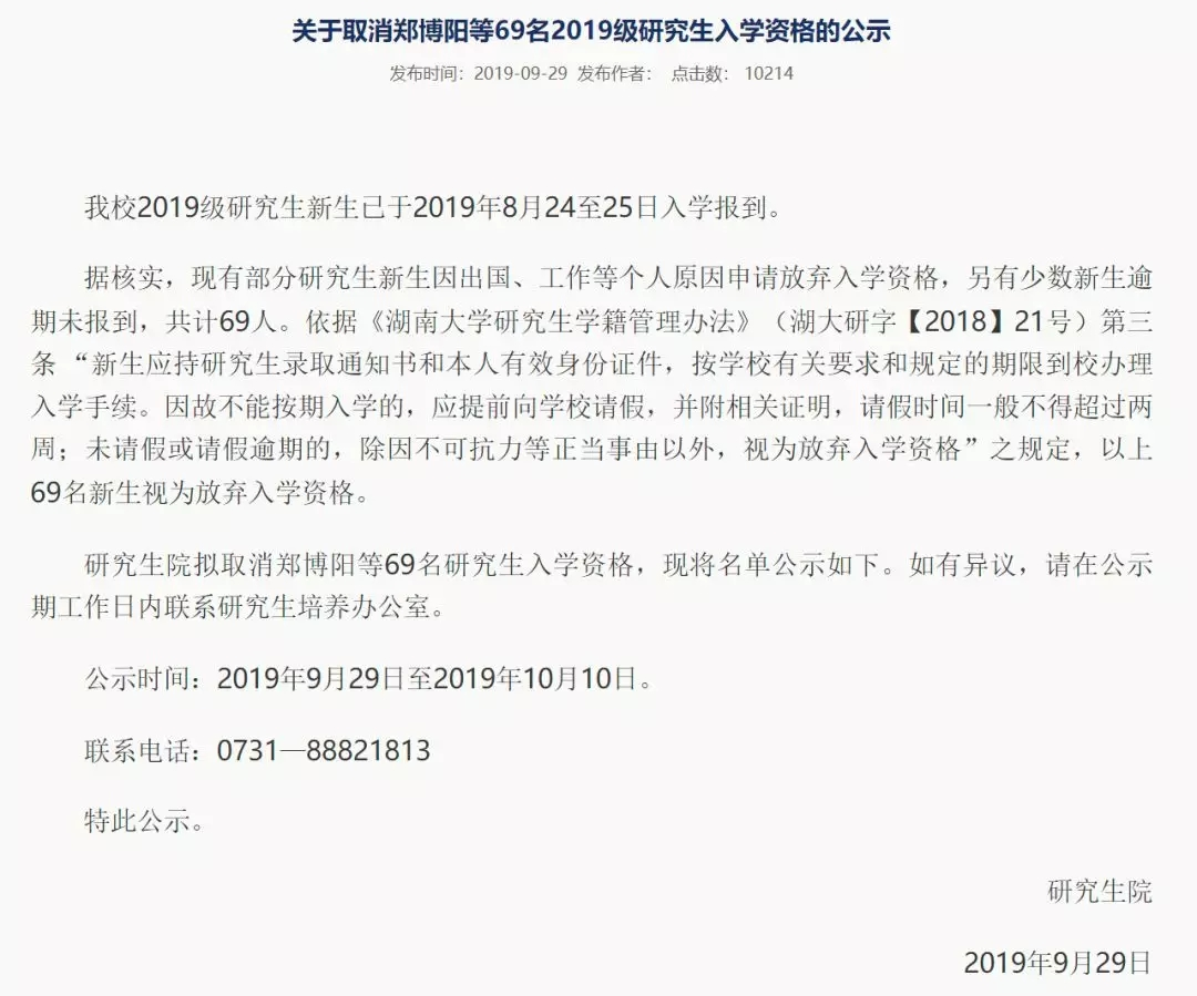 湖南大学69名研究生新生放弃入学