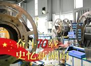 奋斗七十载 史忆新湖南|2015·首个万亿产业诞生:装备制造挺起湖南工业发展脊梁