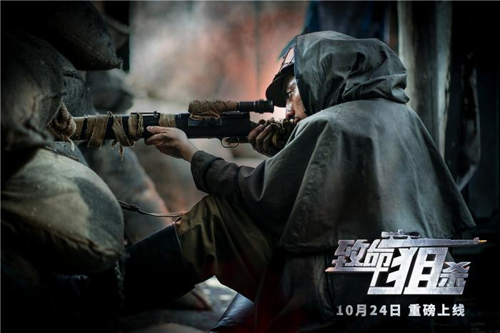 电影《致命狙杀》定档10月24日 战场热血传奇超燃来袭