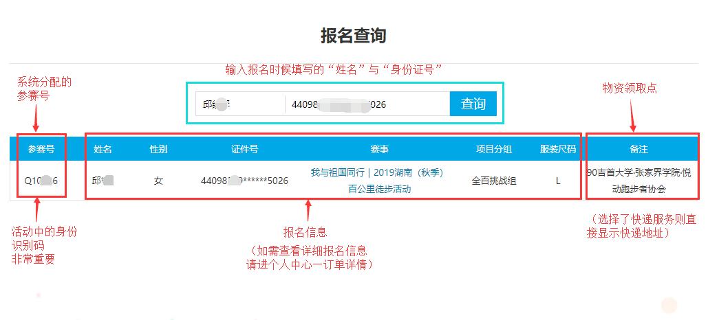 2019湖南(秋季)百公里参赛号公布,即日起可查询报名信息