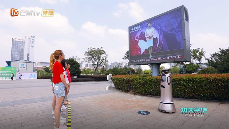 对话人工智能,芒果TV《功夫学徒》展中国AI迅猛发展成果