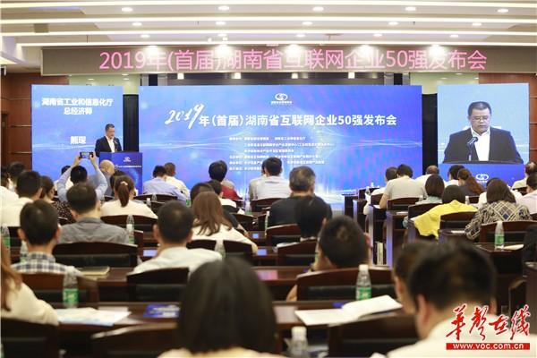 2019年湖南省互联网企业50强揭晓