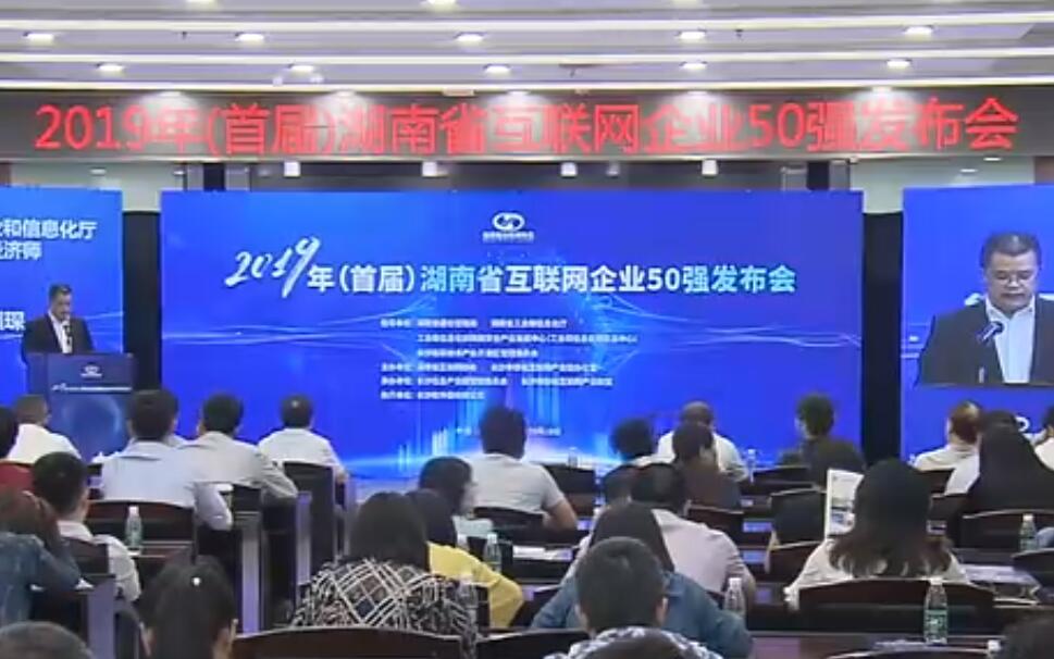 2019年湖南省互联网企业50强发布