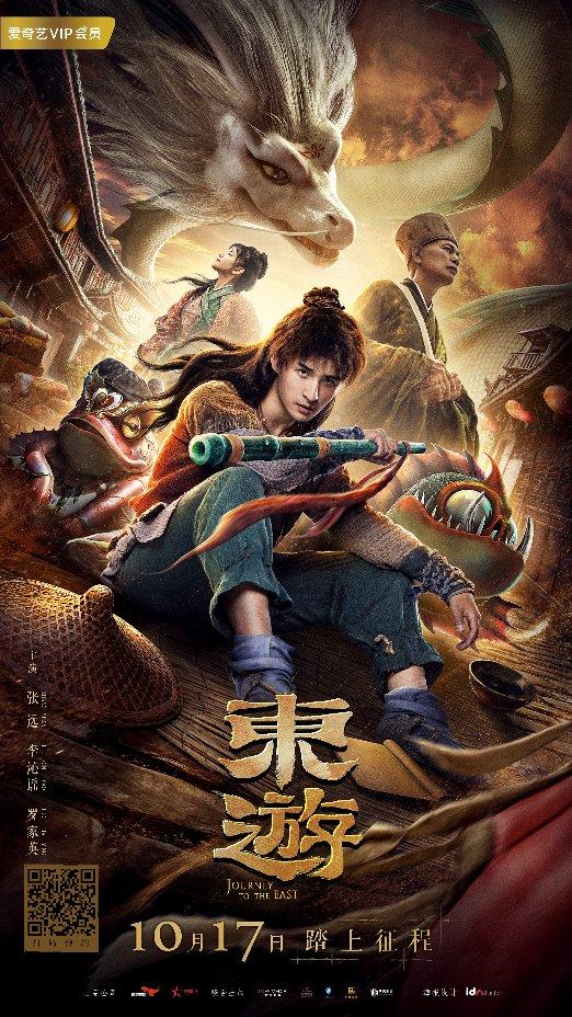 电影《东游》定档10月17日 张远