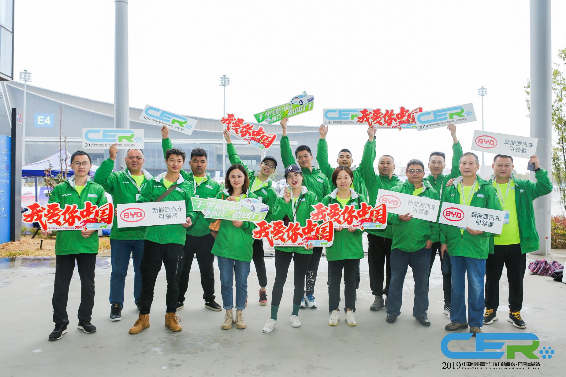 2019中国新能源汽车拉力锦标赛环洞庭湖站开赛