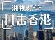湘视频·目击香港丨香港市民荃湾快闪 自发清理张贴栏
