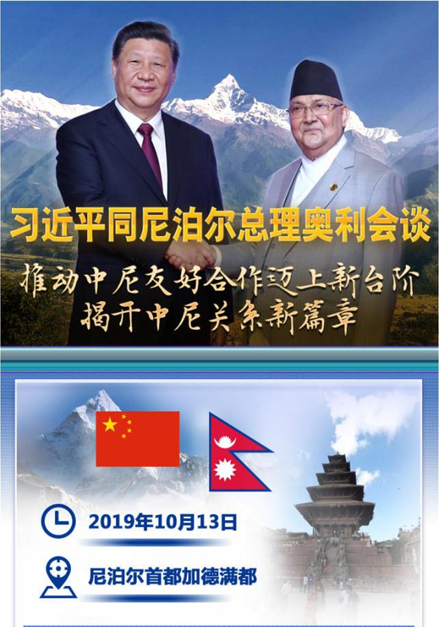 图解习近平同尼泊尔总理奥利会谈:推动中尼友好合作迈上新台阶,揭开中尼关系新篇章