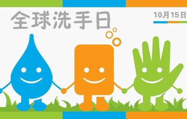 全球洗手日:全国10个城市联动,教孩子们正确洗手防病