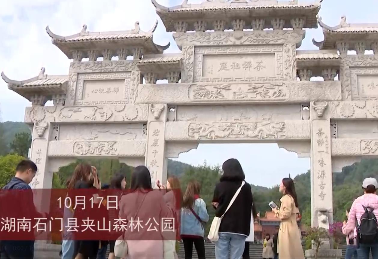 2019全国百家媒体石门行活动——夹山寺
