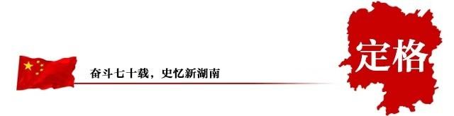 奋斗七十载 史忆新湖南丨2001・