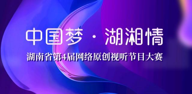 湖南省第四届网络原创视听节目大赛